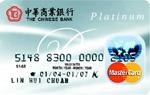 中華白金卡MasterCard白金卡