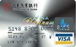 中華白金卡VISA白金卡