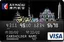 澳門航空聯名卡VISA白金卡