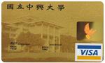 國立中興大學認同卡VISA金卡
