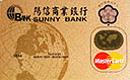 陽信地球卡MasterCard金卡