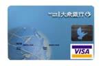 銀行卡(原大眾)VISA普卡