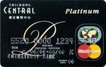 德安聯名卡MasterCard白金卡