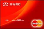 新光銀行卡MasterCard普卡