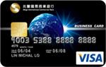 商務卡VISA商務卡