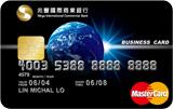 商務卡MasterCard商務卡