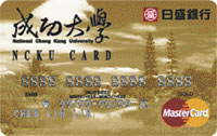 成功大學認同卡MasterCard金卡