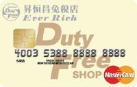 昇_昌免稅店聯名卡MasterCard普卡