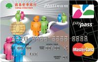 國泰世華悠遊聯名卡MasterCard白金卡