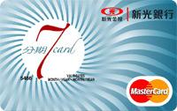 新光銀行分期7卡MasterCard普卡