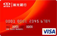 新光銀行卡VISA普卡