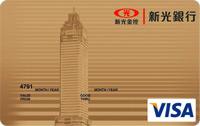 新光銀行卡VISA金卡
