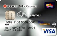 NewCentury信用卡VISA白金卡