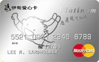 伊甸愛心卡MasterCard白金卡