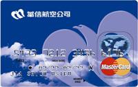 華信航空聯名卡MasterCard普卡