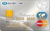丁丁藥局悠遊聯名卡MasterCard白金卡