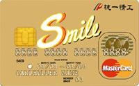 統一smile信用卡MasterCard金卡