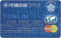 統領百貨聯名卡MasterCard普卡