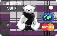 分期卡(原大眾)MasterCard普卡