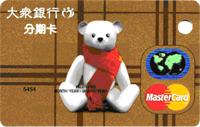 分期卡(原大眾)MasterCard金卡