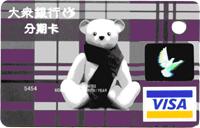 分期卡(原大眾)VISA普卡