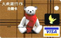 分期卡(原大眾)VISA金卡