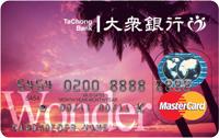 玩得豐信用卡(原大眾)MasterCard普卡