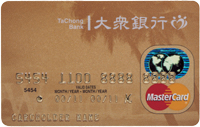 玩得豐信用卡(原大眾)MasterCard金卡