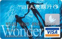 玩得豐信用卡(原大眾)VISA普卡