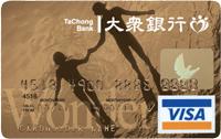 玩得豐信用卡(原大眾)VISA金卡