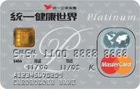 統一健康世界聯名卡(原大眾)MasterCard白金卡