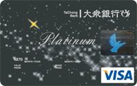 銀行卡(原大眾)VISA白金卡
