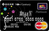 期利卡MasterCard白金卡