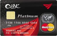 遠東e通聯名卡MasterCard白金卡