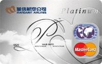 華信航空聯名卡MasterCard白金卡