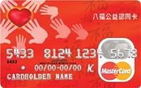 八福公益卡MasterCard普卡