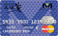 名佳美聯名卡MasterCard普卡