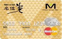 名佳美聯名卡MasterCard金卡