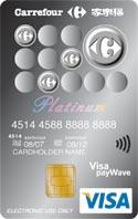 家樂福Visa Pay Wave卡VISA白金卡