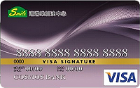 統一smile信用卡VISA御璽卡