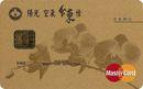 陽光空氣台東情認同卡MasterCard金卡