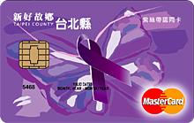 紫絲帶認同卡MasterCard普卡