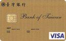 台灣銀行VISA金卡