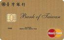 台灣銀行MasterCard金卡