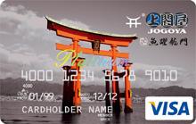 上闔屋聯名卡VISA白金卡