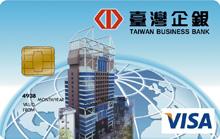 台灣企銀信用卡VISA普卡