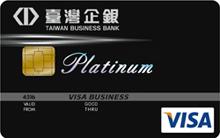 台灣企銀商務卡VISA白金卡