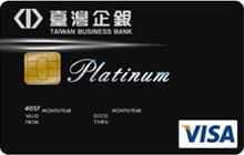 台灣企銀信用卡VISA白金卡