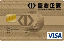 台灣企銀信用卡VISA金卡
