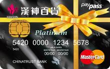 漢神百貨聯名卡MasterCard白金卡